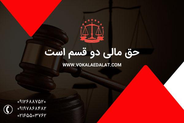 حق مالی دو قسم است - اقسم حق