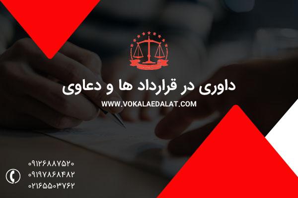طرفین قرارداد داوری باید دارای شرایط