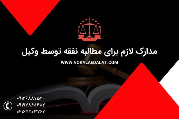 مدارک لازم برای مطالبه نفقه توسط وکیل