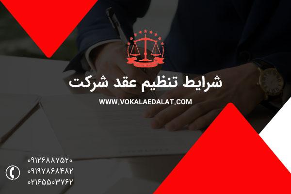 شرایط تنظیم عقد شرکت به چه صورتی است؟