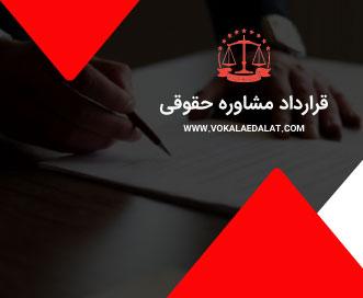 قرارداد مشاوره حقوقی