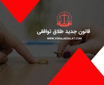 قانون جدید طلاق توافقی