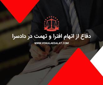 دفاع از اتهام افترا و تهمت در دادسرا