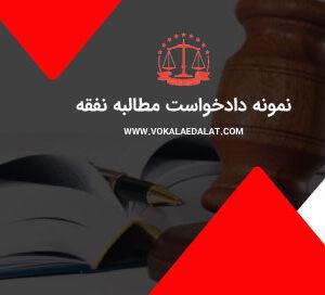نمونه دادخواست مطالبه نفقه