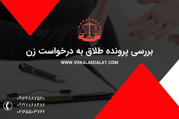 بررسی پرونده طلاق به درخواست زن