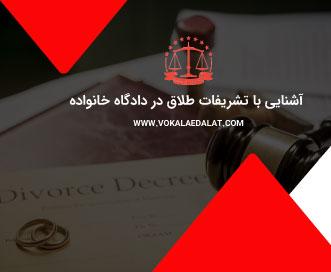 آشنایی با تشریفات طلاق در دادگاه خانواده