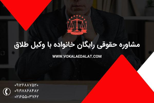 مشاوره حقوقی رایگان خانواده با وکیل طلاق
