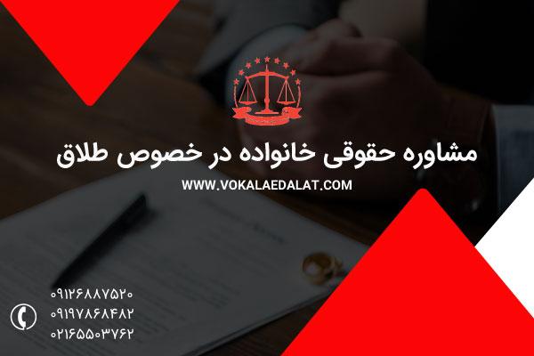 مشاوره حقوقی خانواده در خصوص طلاق