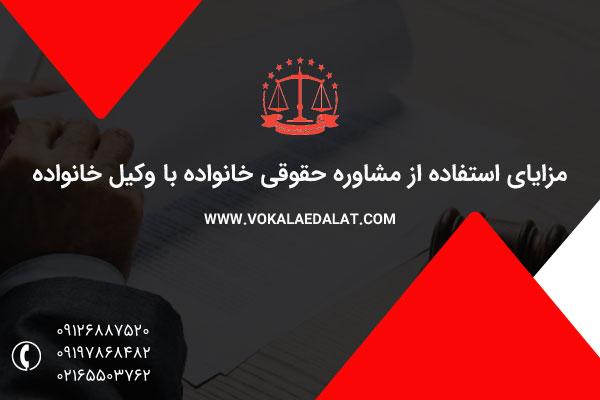 مزایای استفاده از مشاوره حقوقی خانواده با وکیل خانواده
