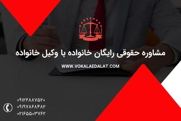 مشاوره حقوقی رایگان خانواده با وکیل خانواده