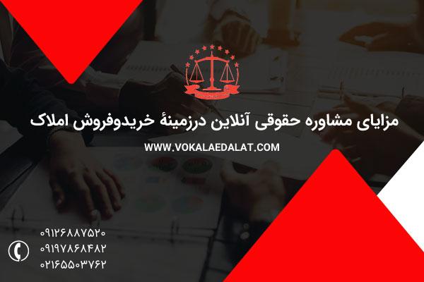 مزایای مشاوره حقوقی آنلاین در زمینهٔ خرید و فروش املاک شامل موارد زیر است: