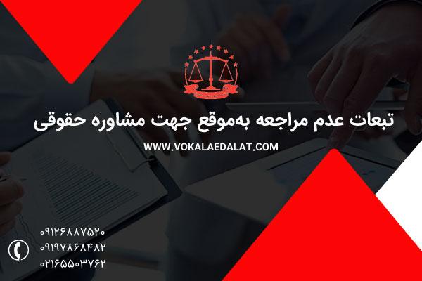 تبعات عدم مراجعه بهموقع جهت مشاوره حقوقی با وکیل پایه یک دادگستری