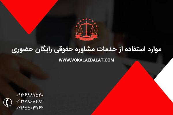 موارد استفاده از خدمات مشاوره حقوقی رایگان حضوری