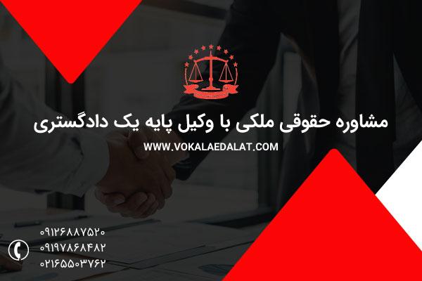 مشاوره حقوقی ملکی با وکیل پایه یک دادگستری
