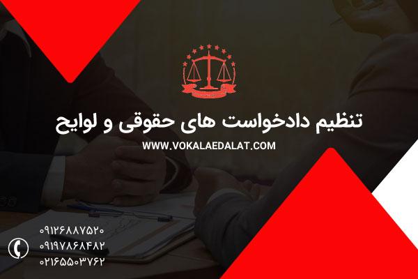 تنظیم دادخواست های حقوقی و لوایح
