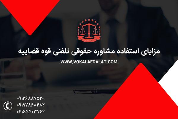 مزایای استفاده از مشاوره حقوقی تلفنی قوه قضائییه