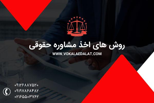 روش های اخذ مشاوره حقوقی