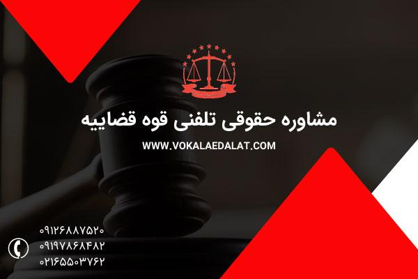 مهم:مشاوره حقوقی تلفنی قوه قضاییه