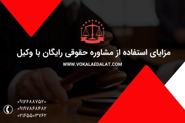 مزایای استافده از مشاوره حقوقی تلفنی رایگان با وکیل