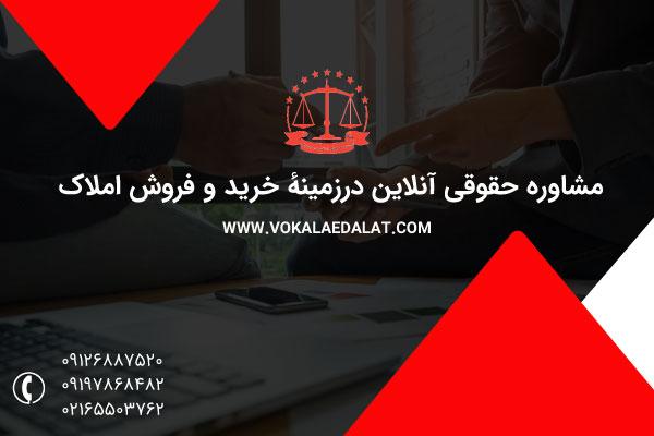 مشاوره حقوقی آنلاین درزمینهٔ خریدوفروش املاک