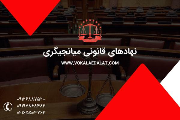 نهادهای قانونی میانجیگری