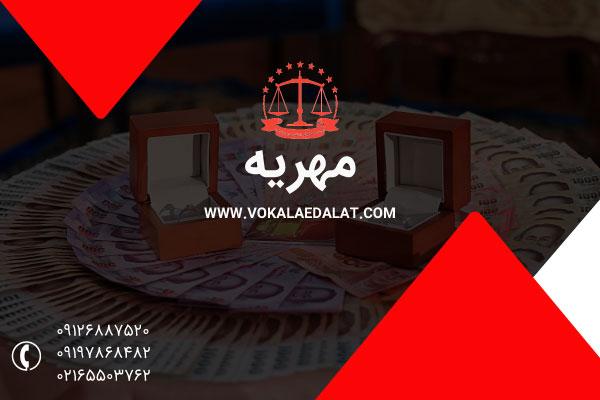 گرفتن مهریه با وکیل خانم طلاق توافقی
