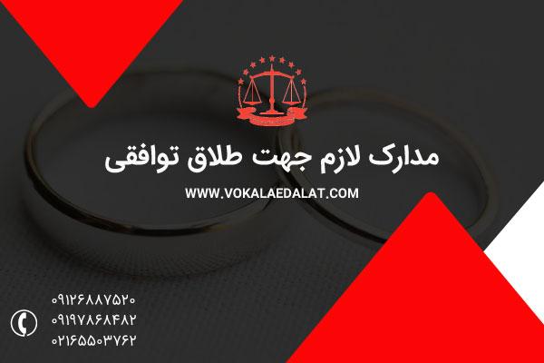 مدارک لازم جهت طلاق توافقی: