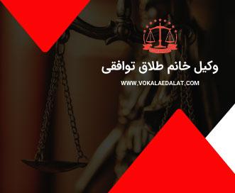 وکیل خانم طلاق توافقی