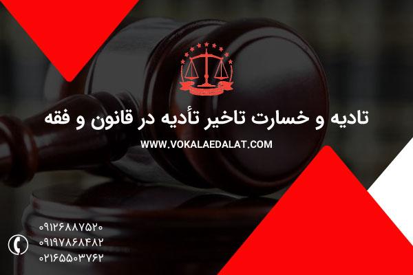 تادیه و خسارت تاخیر تأدیه در قانون و فقه به چه صورت است؟