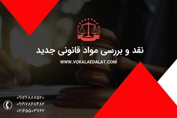 نقد و بررسی مواد قانونی جدید:
