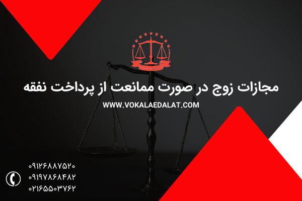 مجازات زوج در صورت ممانعت از پرداخت نفقه
