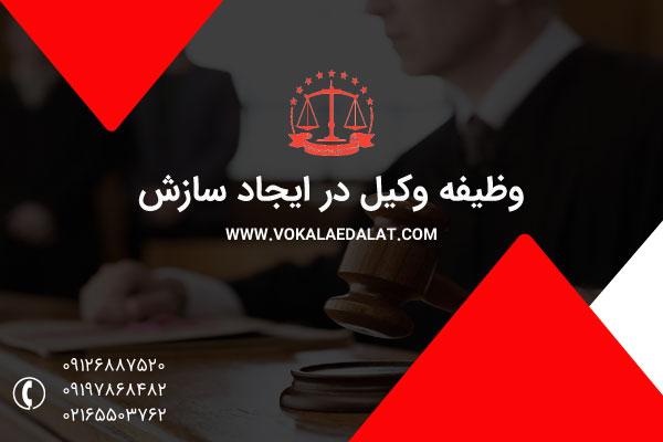 وظیفه وکیل در ایجاد سازش