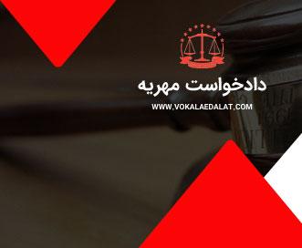دادخواست مهریه