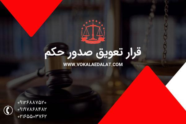 قرار تعویق صدور حکم چیست