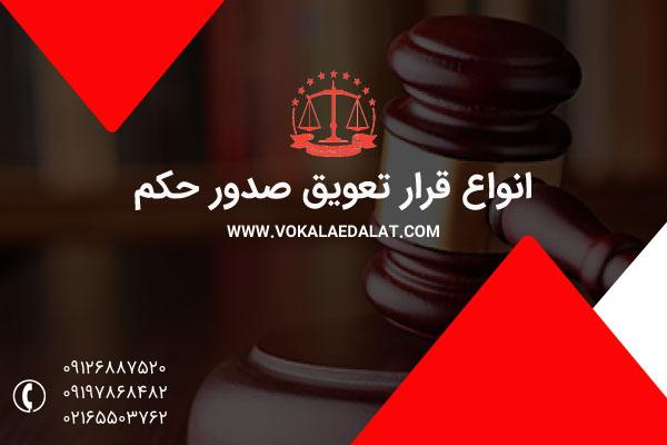 انواع قرار تعویق صدور حکم