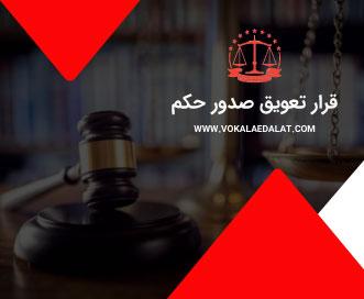 قرار تعویق در صدور حکم