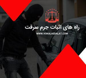 راه های اثبات جرم سرقت
