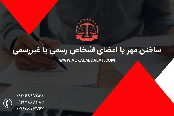 ساختن مهر یا امضای اشخاص رسمی یا غیررسمی