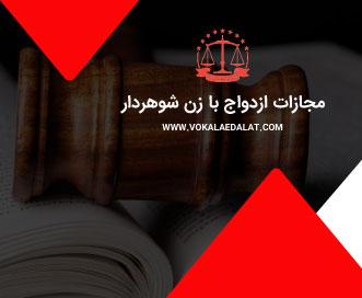 مجازات ازدواج با زن شوهردار
