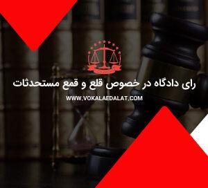 رای دادگاه در خصوص قلع و قمع مستحدثات