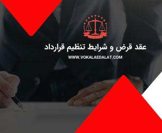 عقد قرض و شرایط تنظیم قرارداد