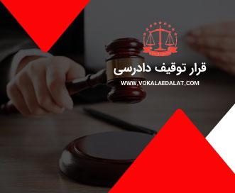 قرار توقیف دادرسی