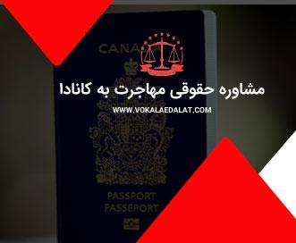 مشاوره مهاجرت به کانادا