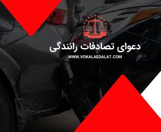 دعوای تصادفات رانندگی
