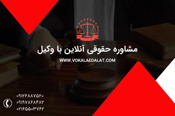 مشاوره حقوقی آنلاین با وکیل