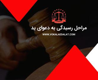وکیل ملکی و مراحل رسیدگی به دعوای ید
