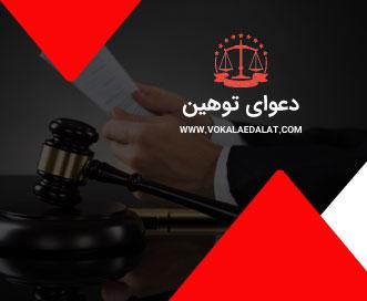 وکیل کیفری در دعوای توهین