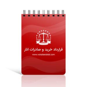 قرارداد خرید و صادرات انار