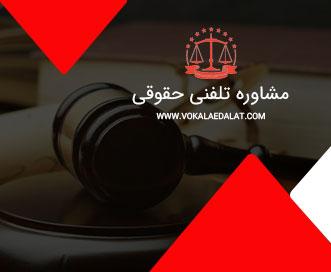 مشاوره تلفنی حقوقی