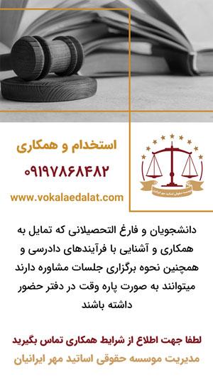 جذب همکار برای مشاوره حقوقی